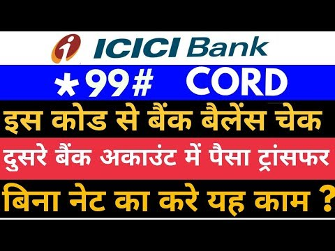 *99#  Icici bank Transfer money/ bank  balance check Icic bank ka