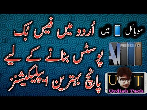 5 Apps to Make Urdu Posts in Android Mobile| پانچ ایسی ایپس جن کے ذریعے آپ فیس بک پوسٹس بنا سکتے ہیں