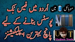 How To Install Urdu Fonts In Mobile Phone - PakVim net HD