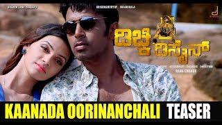 Kaanada Oorinanchali | Teaser | Dichki Design | Rana Chandu, Nimika Rathnakar | Jinny Francis