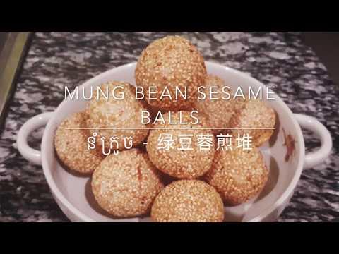 Asian dessert - Mung bean sesame balls/Chinese New Year dessert - នំក្រូច -  绿豆蓉煎堆