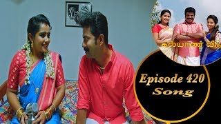 Kalyana Veedu | Tamil Serial | Savitha &Pichaimani Firstnight song| Sun Tv | Thiru Tv