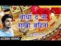 भोजपुरी राखी गीत 2018 - बांधी द ना राखी बहिना - Amit Manu Rakhabandhan Song