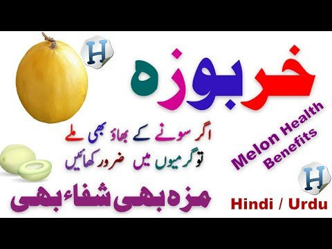 Melon Benefits for Weight Loss, Skin, Constipation, Kids Health, Heart Health & Kidney Pain (2018)
