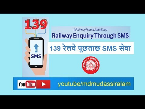 Railway Enquiry through 139 SMS Service I 139 रेलवे पूछताछ SMS सेवा