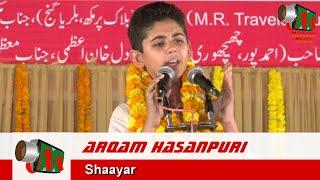 Arqam Hasanpuri, Mohammadpur Azamgarh Mushaira, 09/05/2016, Con. ISRAR AHMED, Mushaira Media