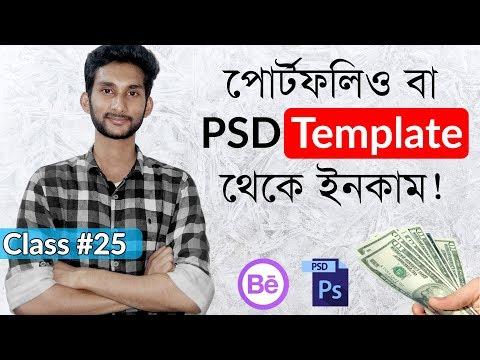 How to Make Money Online : পোর্টফলিও বা পড়ে থাকা PSD Template থেকে কিভাবে টাকা আয় করবেন? | Class #25