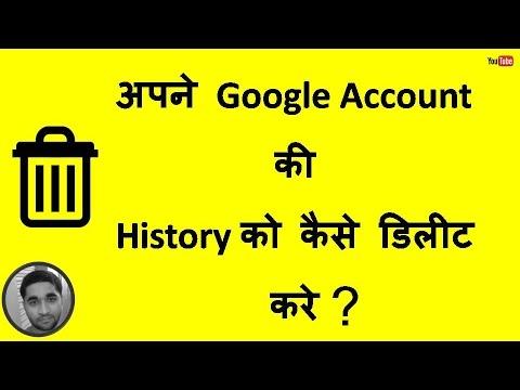 अपने Google Account की History को कैसे डिलीट करे ? { आपके अपने हिन्दी भाषा मे }