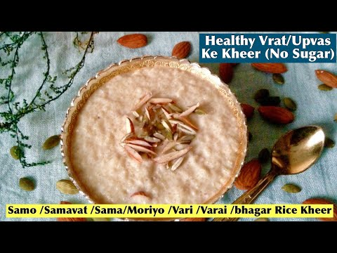Sama Rice Vrat Kheer with jaggery | How to make Healthy varai Chawal Kheer for fasting