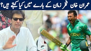 Imran Khan PTI Remarks on Best Performance of Fakhar Zaman