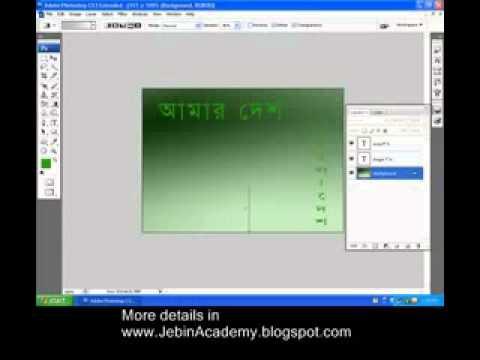Adobe Photoshop cs3 bangla video tutorial part 1
