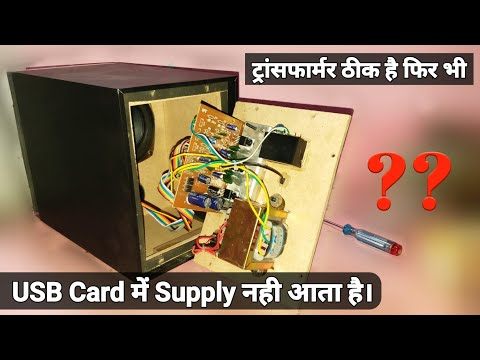 Xxx Mp4 Home Theater Repair Main Supply And USB Card Problem Hindi You Like Electronic 3gp Sex