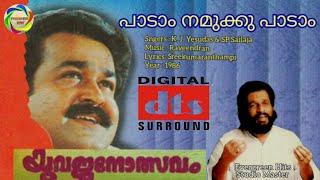 Padam Namukku| K.J. Yesudas | Yuvajanolsavam |1986 | 320Kbps | Original | Audio|CD| Song| Tharangini