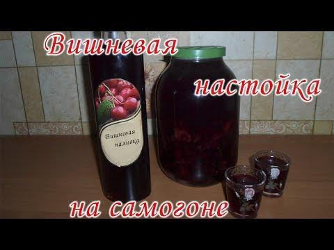 Вишневая настойка на самогоне. Вишневая наливка. How to make Cherry Brandy