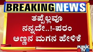 Dr. G Parameshwar's Niece Anand Appears Before I-T Sleuths For Inquiry