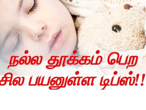 How to Get Deep Sleep at Night in Tamil - Natural Home Remedies | நல்ல தூக்கம் பெற பயனுள்ள டிப்ஸ்!!