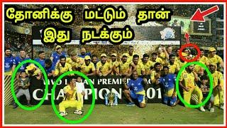 IPL சாம்பியன்ஸ் போஸ் தல தோனிக்கு மட்டுமே இது சாத்தியம் | IPL 2018 FINAL Interesting Moments