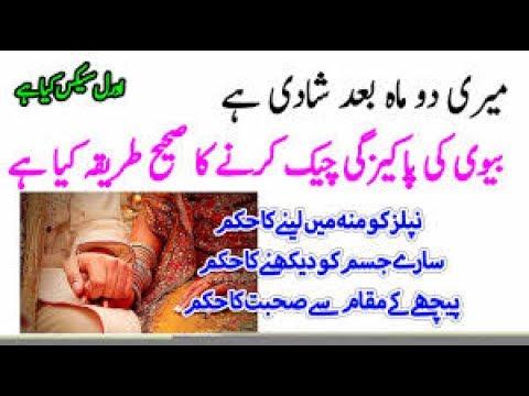 How to Check Girl Virginity   بیوی کی پاکیزگی چیک کرنے کا صحیح طریقہ کیا ہے