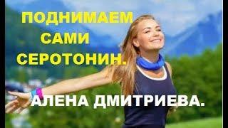 Поднимаем сами серотонин. Алена Дмитриева.