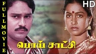 Poi Satchi Full Movie HD , K. Bhagyaraj , Radhika , Ilaiyaraaja