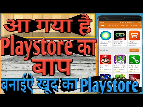 How to Make Your Own Android Play Store | Create App Store | 3rd Party App Store by ITECH