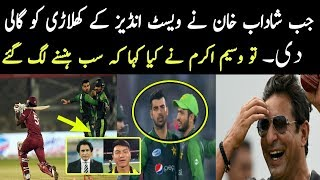 Waseem Akram Reaction On Shadab Khan Bad Behaviour With West Indies Player During the 2nd t20 match