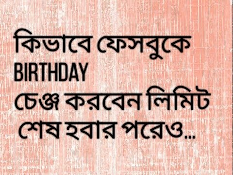 how to change date of birth in facebook after ur limit days 2017 || bangla tutorial || Help line 24