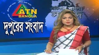 এটিএন বাংলা দুপুরের সংবাদ । ATN BANGLA News at 2pm | 26.10.2018