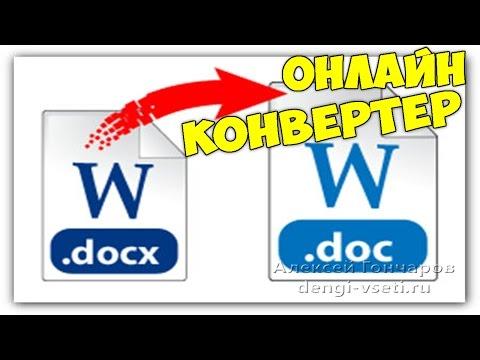 docx doc конвертеры онлайн, или как открыть docx файл в Word 2003