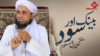bank or soodh   Mufti Tariq Masood