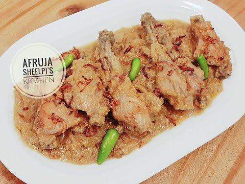 শাহী চিকেন কোরমা রেসিপি || Chicken Korma Bangla Recipe | How to Make Shahi Chicken Korma