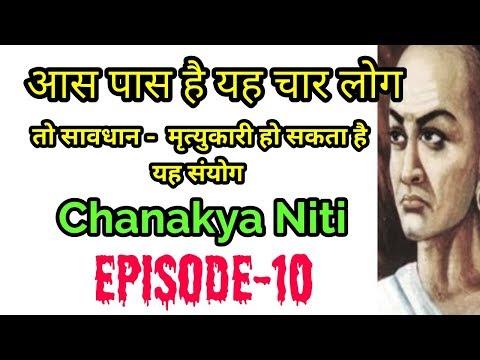 सावधान ! यह 4 गुण वाले पत्नी मित्र नौकर और घर हे मृत्युकारी । Chanakya Niti episode-10