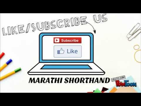 How to learn Marathi Shorthand