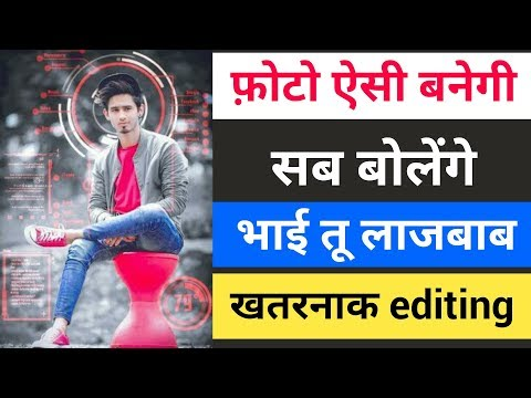 Sabse Best Photo Editor #App Only & Only For Android || फ़ोटो बनेगी एक दम झकास !! 2019