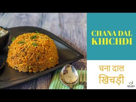 Chane Ki Dal ki Khichdi-बनाएँ ढाबे जैसी स्वादिष्ट चना दाल खिचड़ी घर मे