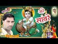 Rajsthani Dj Song 2017 !! Are Saware !! अरे संवांरे !! Dj Marwari krishan Song
