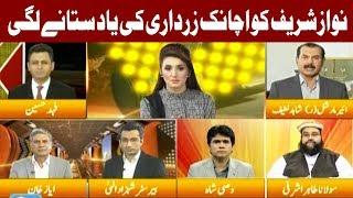 Is Nawaz Sharif trying to deal with Asif Zardari? - Express Experts - 22 November 2017 | Express