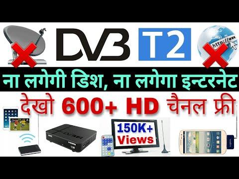 DVB T2 Review | DVB T2 India | 600+ Hd Channel | DVB T2 Dongle | DVB T2 Reciever | DVB T2 Technology