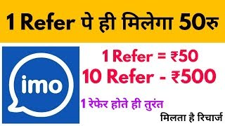Imo App - Get Rs 50 Free Recharge Per Referral (Live Proof)