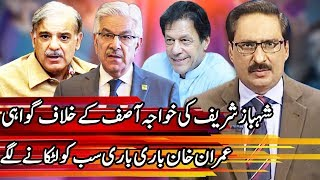 Kal Tak with Javed Chaudhry | 17 October 2018 | Express News