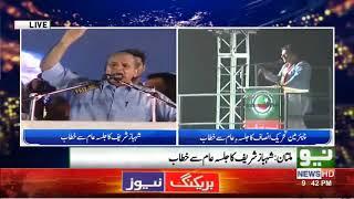 Multan: Shehbaz Sharif Speech at Jalsa (22 July 2018) | Neo News HD