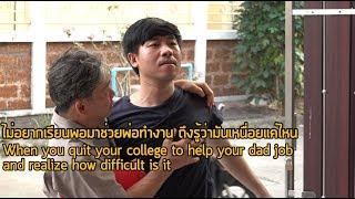 ไม่อยากเรียนพอมาช่วยพ่อทำงาน ถึงรู้ว่ามันเหนื่อยแค่ไหน?
