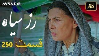 سریال ترکی رزسیاه دوبله فارسی قسمت 250
