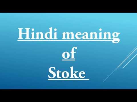 Hindi meaning of stoke