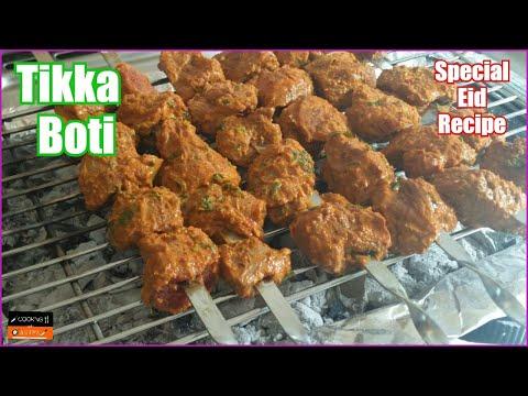 Spicy tikka boti recipe | howto make tasty tikka boti | tikka recipe (COOKING WITH ASIFA)