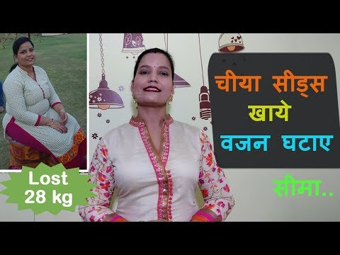 Chia Seeds Benefits for Weight Loss – How to Eat | Seema in Hindi