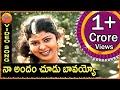 Na Andam Chudo Bavayyo Telangana Folk Songs Janapada Patalu Telugu Folk Songs Hd mp3