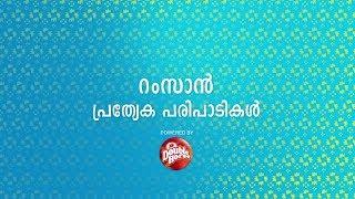 Ramzan l Ramzan Special Programmes l Mazhavil Manorama