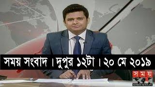 সময় সংবাদ   দুপুর ১২টা   ২০ মে ২০১৯   Somoy tv bulletin 12pm   Latest Bangladesh News