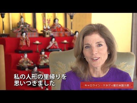 ケネディ家のひな人形 - Hina Dolls Return to Japan